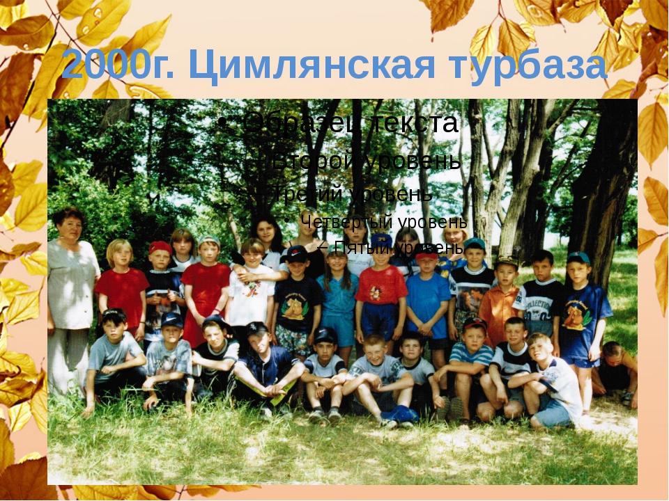 2000г. Цимлянская турбаза