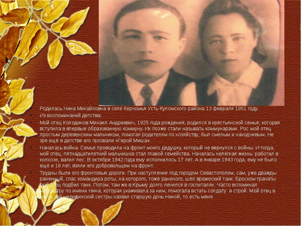 Родилась Нина Михайловна в селе Керчомья Усть-Куломского района 13 февраля 1...