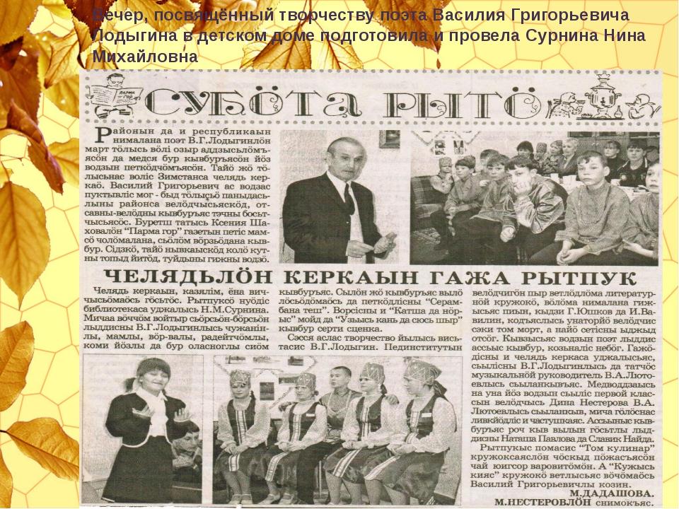 Вечер, посвящённый творчеству поэта Василия Григорьевича Лодыгина в детском д...