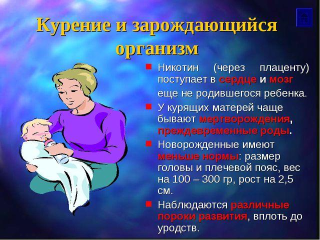 Курение и зарождающийся организм Никотин (через плаценту) поступает в сердце...