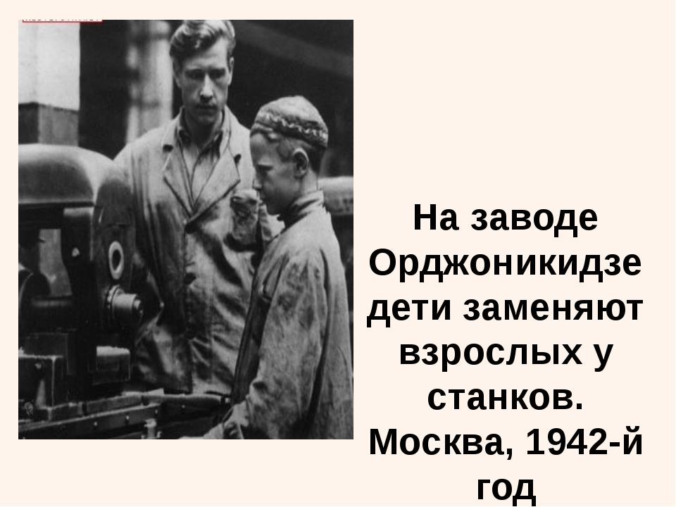 На заводе Орджоникидзе дети заменяют взрослых у станков. Москва, 1942-й год