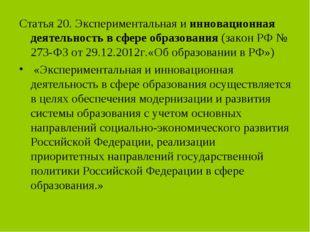 Статья 20. Экспериментальная и инновационная деятельность в сфере образования