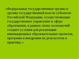 «Федеральные государственные органы и органы государственной власти субъекто
