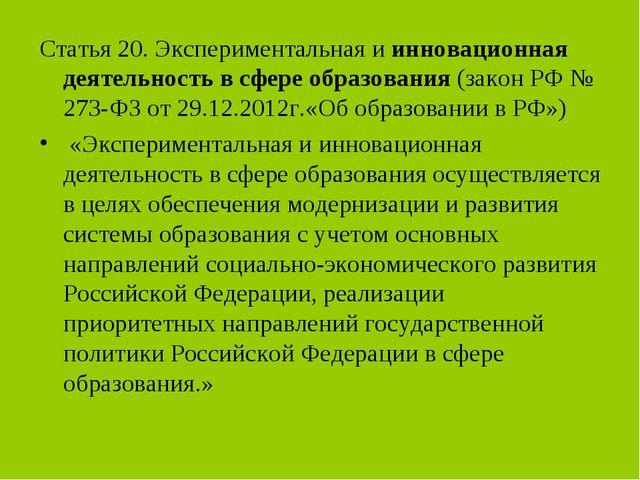 Статья 20. Экспериментальная и инновационная деятельность в сфере образования...
