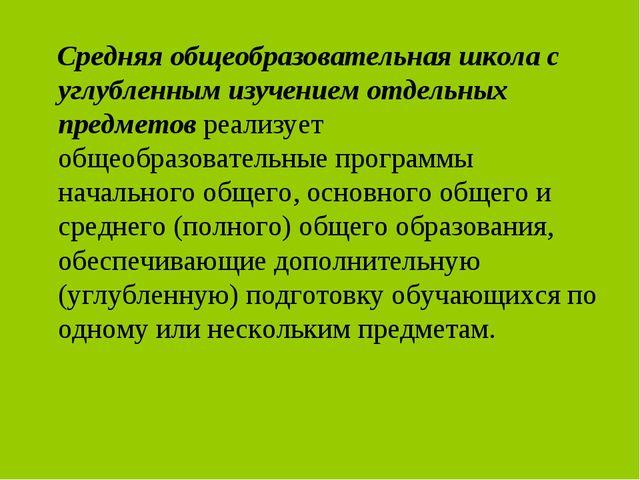 Средняя общеобразовательная школа с углубленным изучением отдельных предмето...