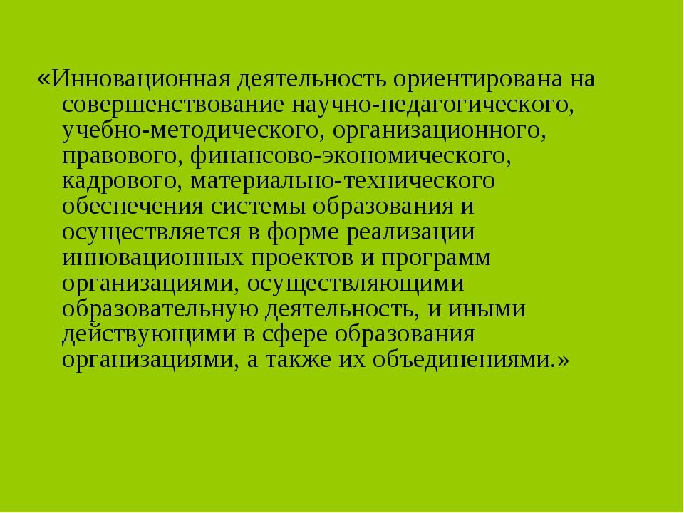 «Инновационная деятельность ориентирована на совершенствование научно-педагог...