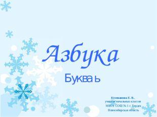 Азбука Кузеванова Е. В., учитель начальных классов МБОУ СОШ № 1 г. Бердск Нов