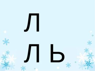 Л Ь Л