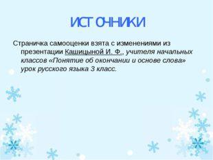источники Страничка самооценки взята с изменениями из презентации Кашицыной И