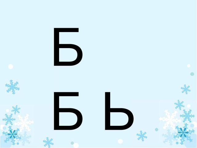 Б Ь Б