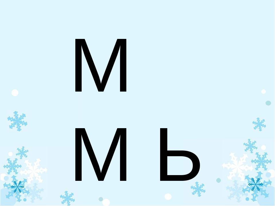 М М Ь