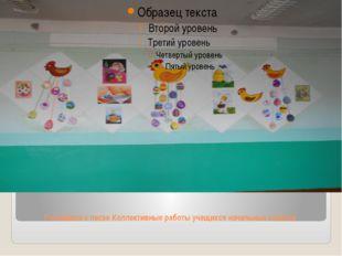 Готовимся к пасхе Коллективные работы учащихся начальных классов