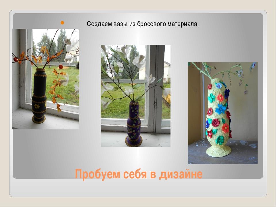 Пробуем себя в дизайне Создаем вазы из бросового материала.