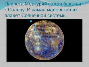 Планета Меркурий самая близкая к Солнцу. И самая маленькая из планет Солнечно