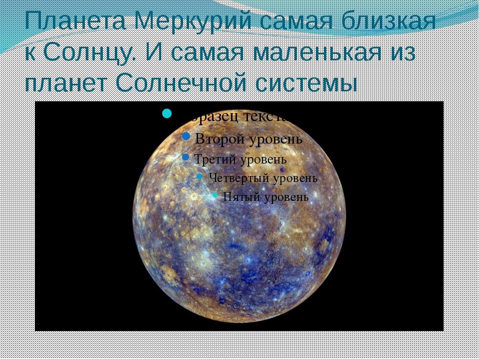 Планета Меркурий самая близкая к Солнцу. И самая маленькая из планет Солнечно...