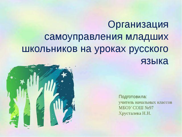 Организация самоуправления младших школьников на уроках русского языка Подгот...
