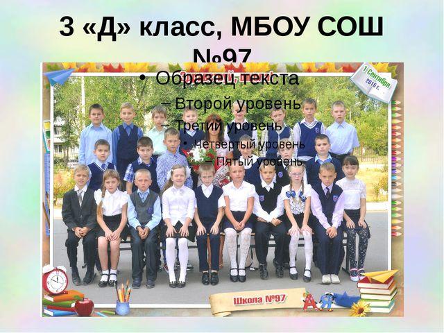 3 «Д» класс, МБОУ СОШ №97