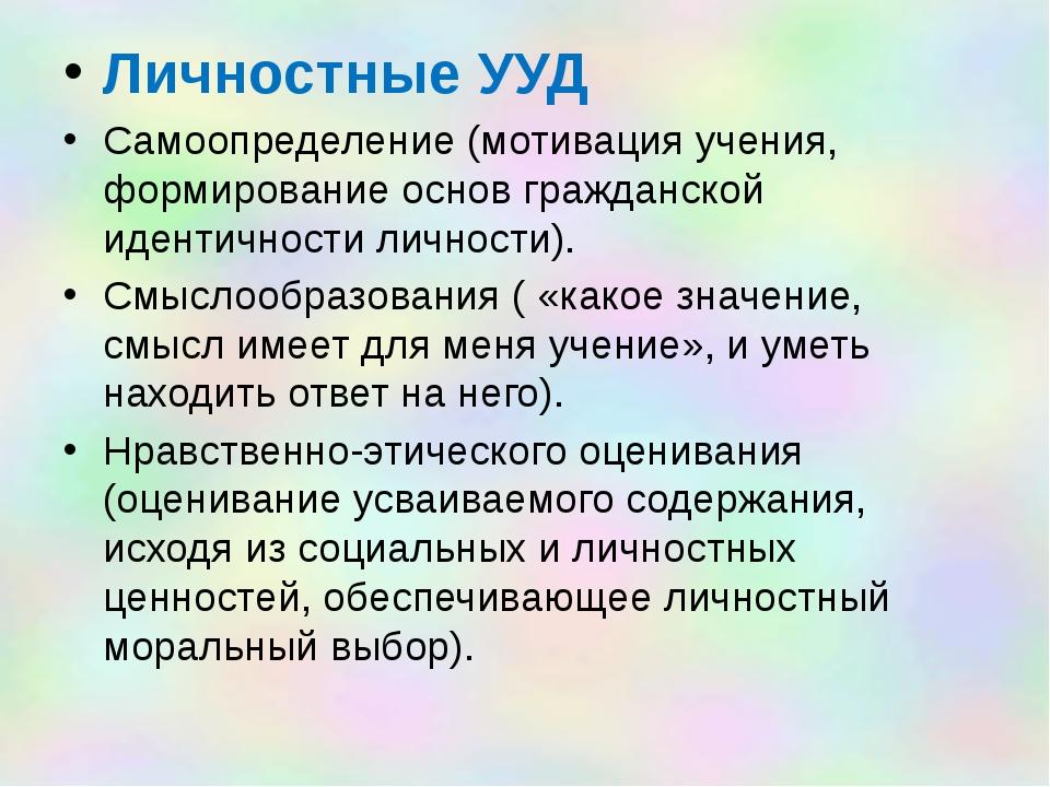 Личностные УУД Самоопределение (мотивация учения, формирование основ граждан...