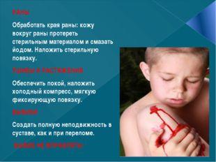 РАНЫ Обработать края раны: кожу вокруг раны протереть стерильным материалом и