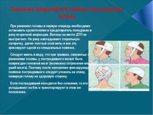 Оказание доврачебной помощи при ранениях головы  При ранениях головы в перву