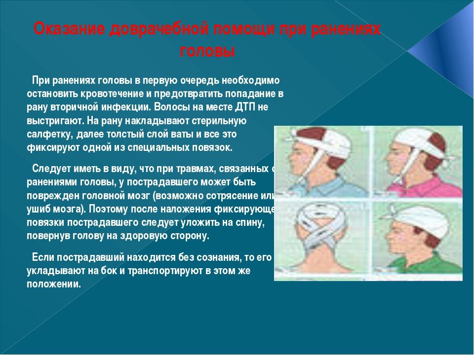 Оказание доврачебной помощи при ранениях головы  При ранениях головы в перву...
