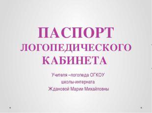 ПАСПОРТ ЛОГОПЕДИЧЕСКОГО КАБИНЕТА Учителя –логопеда ОГКОУ школы-интерната Ждан