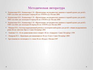 -Коноваленко В.В., Коноваленко С.В. «Фронтальные логопедические занятия в ста