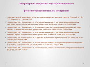 Литература по коррекции звукопроизношения и фонетико-фонематического восприя