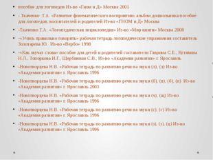 пособие для логопедов Из-во «Гном и Д» Москва 2001 - Ткаченко Т.А. «Развитие
