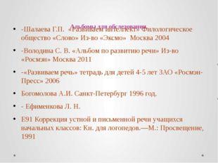 Альбомы для обследования. -Шалаева Г.П. «Развиваем интеллект» Филологическое