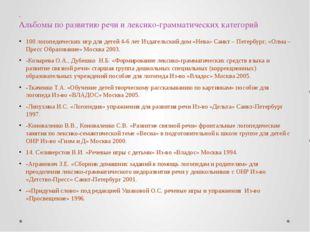 . Альбомы по развитию речи и лексико-грамматических категорий 100 логопедичес