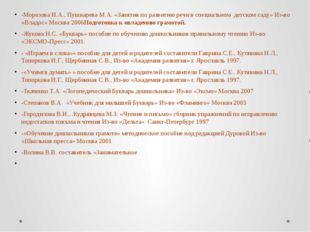-Морозова И.А., Пушкарева М.А. «Занятия по развитию речи в специальном детско