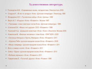 Художественная литература. Поликарпов А.М. «Современные сказки, загадкистихи»