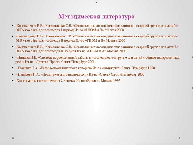 -Коноваленко В.В., Коноваленко С.В. «Фронтальные логопедические занятия в ста...
