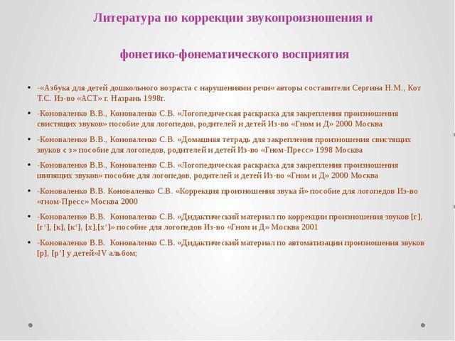 Литература по коррекции звукопроизношения и фонетико-фонематического восприя...