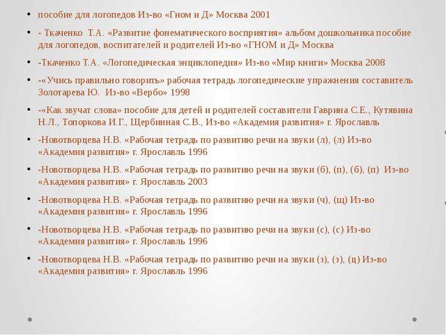 пособие для логопедов Из-во «Гном и Д» Москва 2001 - Ткаченко Т.А. «Развитие...