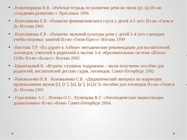 -Новотворцева Н.В. «Рабочая тетрадь по развитию речи на звуки (р), (р) Из-во...