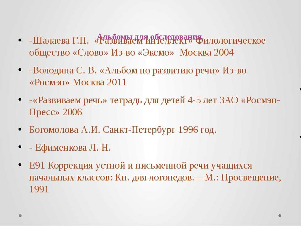 Альбомы для обследования. -Шалаева Г.П. «Развиваем интеллект» Филологическое...