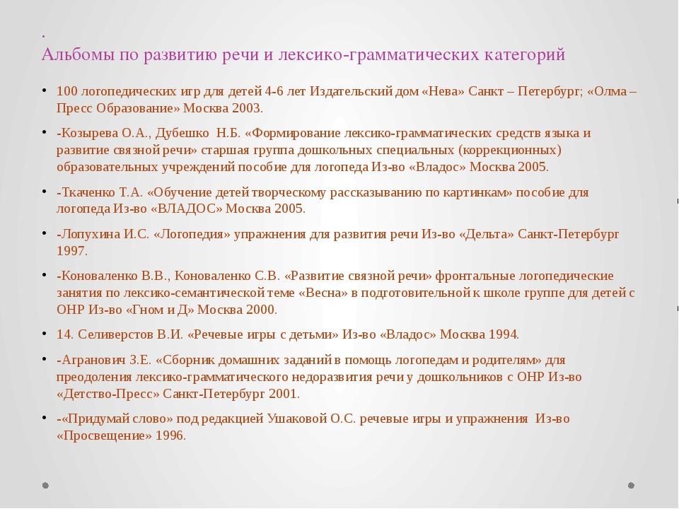 . Альбомы по развитию речи и лексико-грамматических категорий 100 логопедичес...