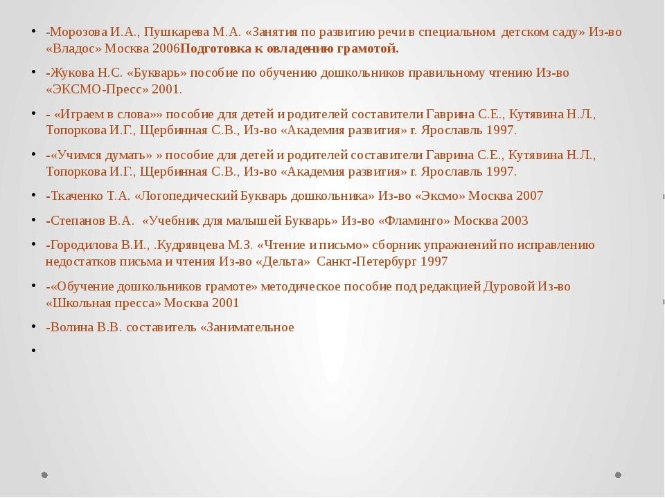-Морозова И.А., Пушкарева М.А. «Занятия по развитию речи в специальном детско...
