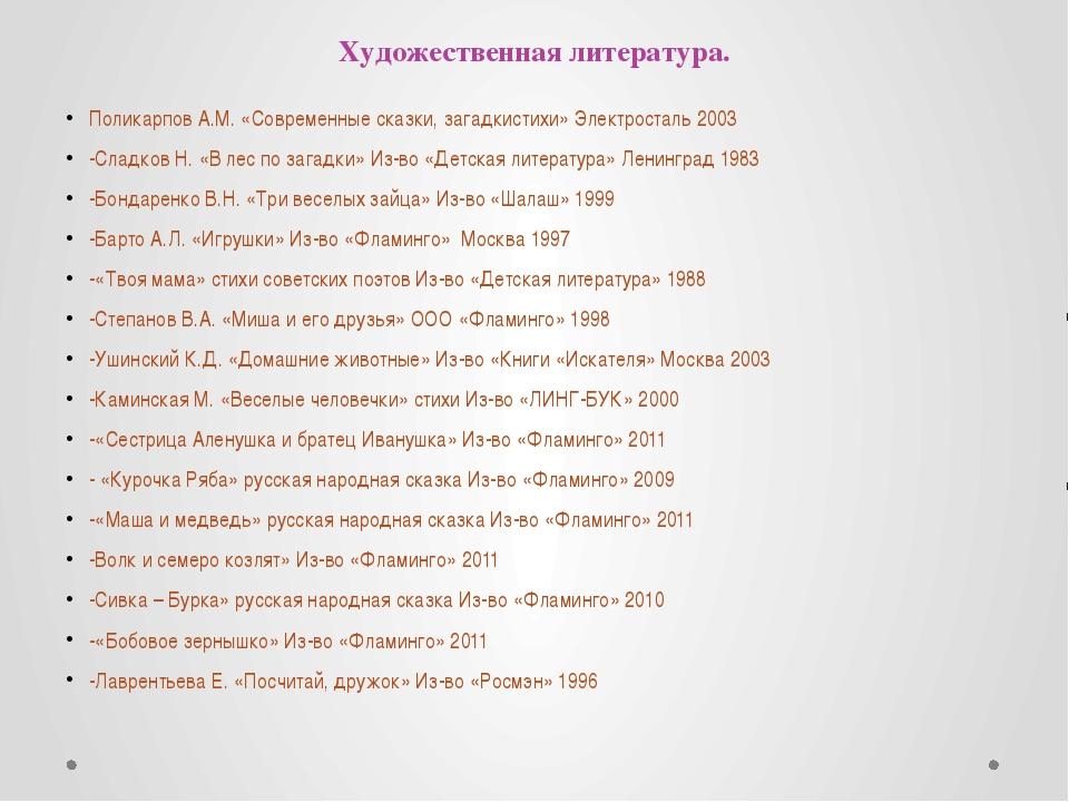 Художественная литература. Поликарпов А.М. «Современные сказки, загадкистихи»...