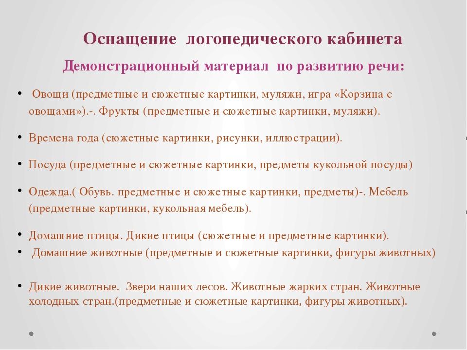 Оснащение логопедического кабинета Демонстрационный материал по развитию речи...