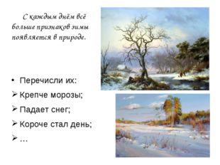 С каждым днём всё больше признаков зимы появляется в природе. Перечисли их: