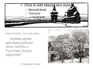 Иван Билибин. Русский север. Какими двумя цветами выразил свою любовь к Рус