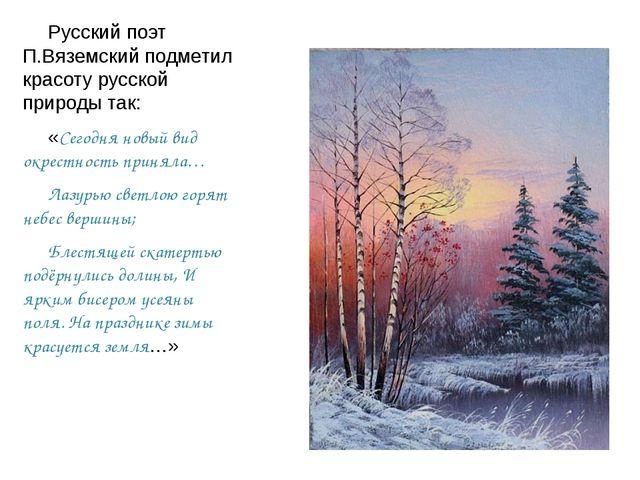 Русский поэт П.Вяземский подметил красоту русской природы так: «Сегодня нов...