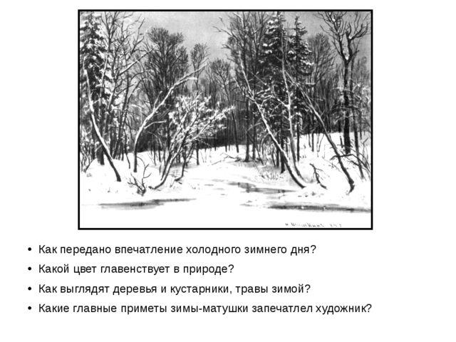 Как передано впечатление холодного зимнего дня? Какой цвет главенствует в пр...