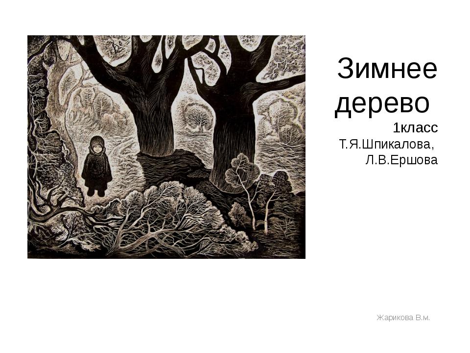 Зимнее дерево 1класс Т.Я.Шпикалова, Л.В.Ершова Жарикова В.м.