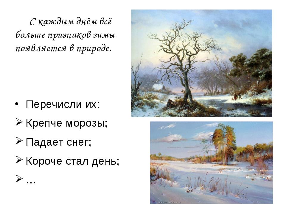 С каждым днём всё больше признаков зимы появляется в природе. Перечисли их:...