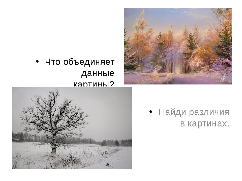 Что объединяет данные картины? Найди различия в картинах.