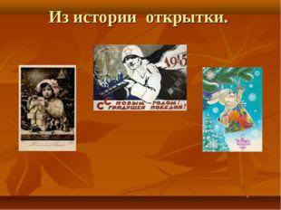 Из истории открытки.